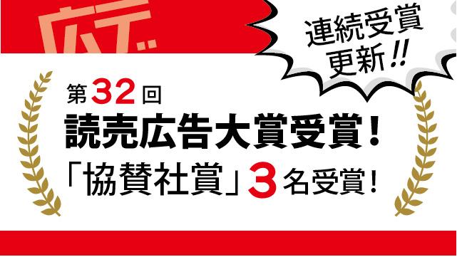 第32回 読売広告大賞 「協賛社賞」3名 受賞!2年連続の受賞!!