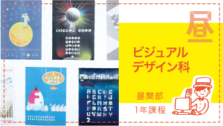 ビジュアルデザイン(昼間部・1年)