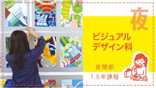ビジュアルデザイン(夜間部・1.5年)